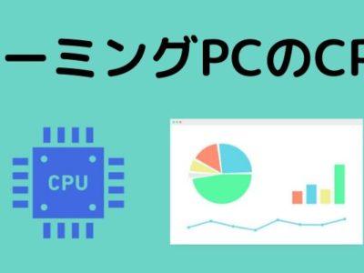 ゲーミングPCのCPU