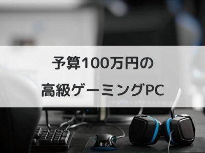 予算100万円の高級ゲーミングPC