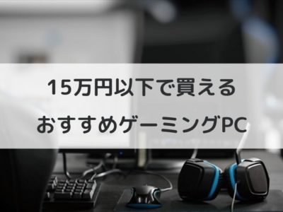 15万円以下で買えるゲーミングPC