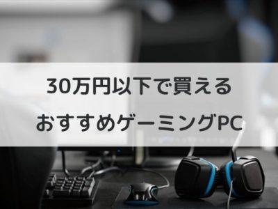 30万円以下で買えるゲーミングPC