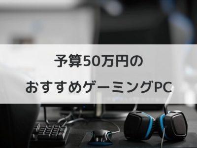 予算50万円のおすすめゲーミングPC