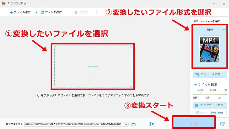 HD Video Converterで動画変換