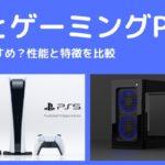 PS5とゲーミングPCどっちがおすすめ?
