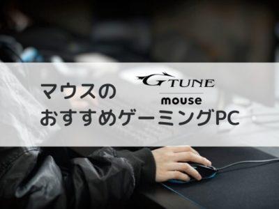 マウスのおすすめゲーミングPC
