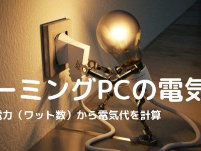 ゲーミングPCの電気代