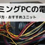 ゲーミングPCの電源性能