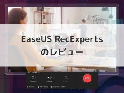 EaseUS RecExpertsのレビュー