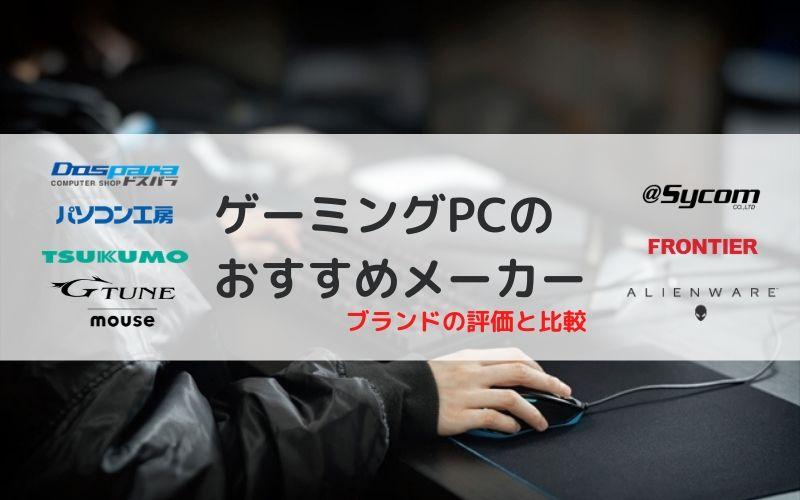 ゲーミングPCのおすすめメーカー
