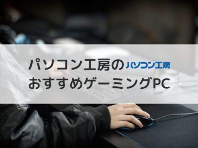 パソコン工房のおすすめゲーミングPC