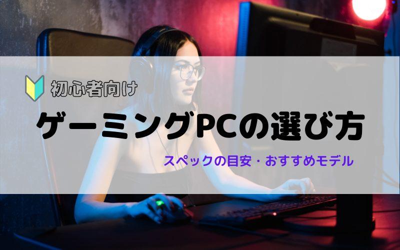 初心者向けのゲーミングPCの選び方