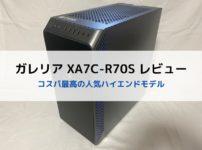ガレリア XA7C-R70Sのレビュー