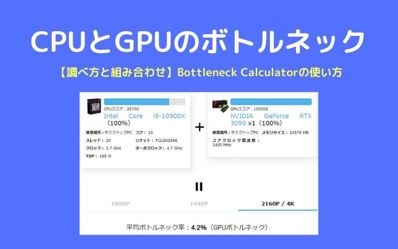 CPUとGPUのボトルネック