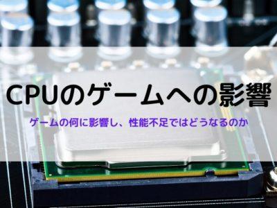 CPUのゲームへの影響