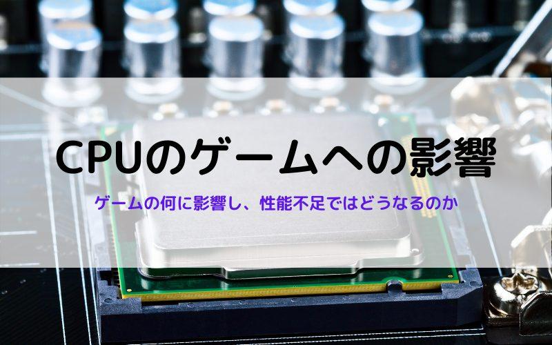 CPUがゲームに与える影響