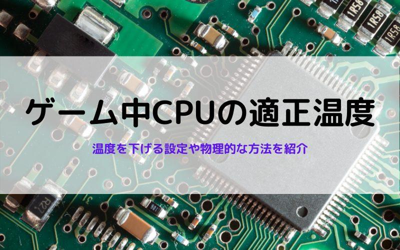 ゲーム中CPUの適正温度
