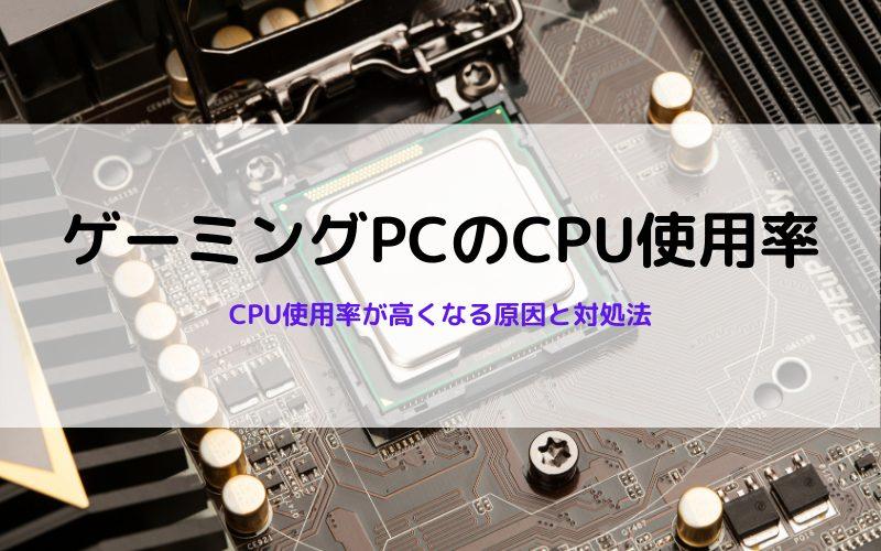 ゲーミングPCのCPU使用率