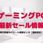 ゲーミングPCの最新セール情報