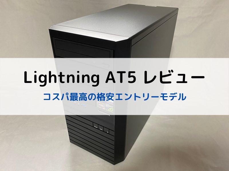 Lightning AT5のレビュー