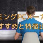 ゲーミングPCメーカーのおすすめと特徴比較