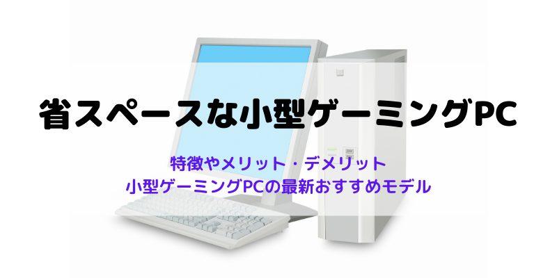 小型ゲーミングPC