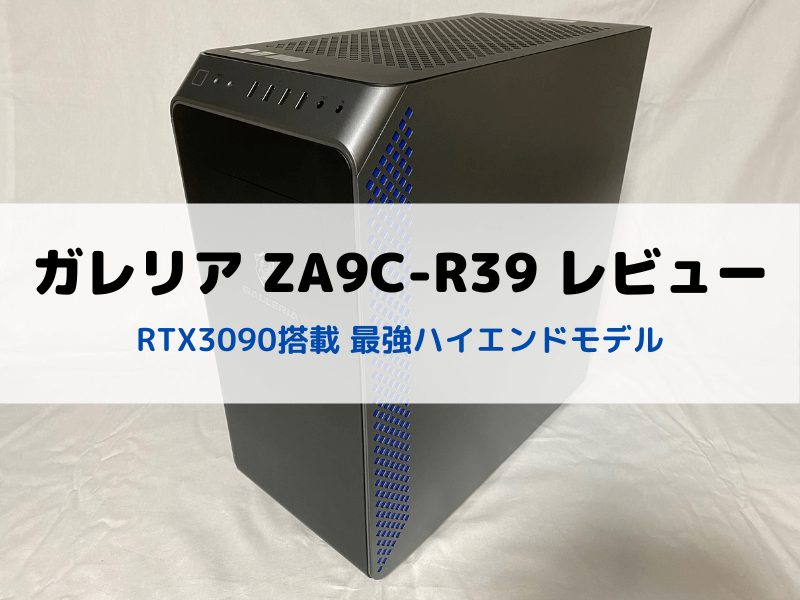 ガレリア ZA9C-R39のレビュー