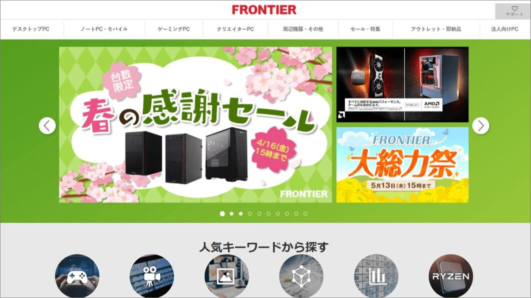FRONTIER(フロンティア)の評判