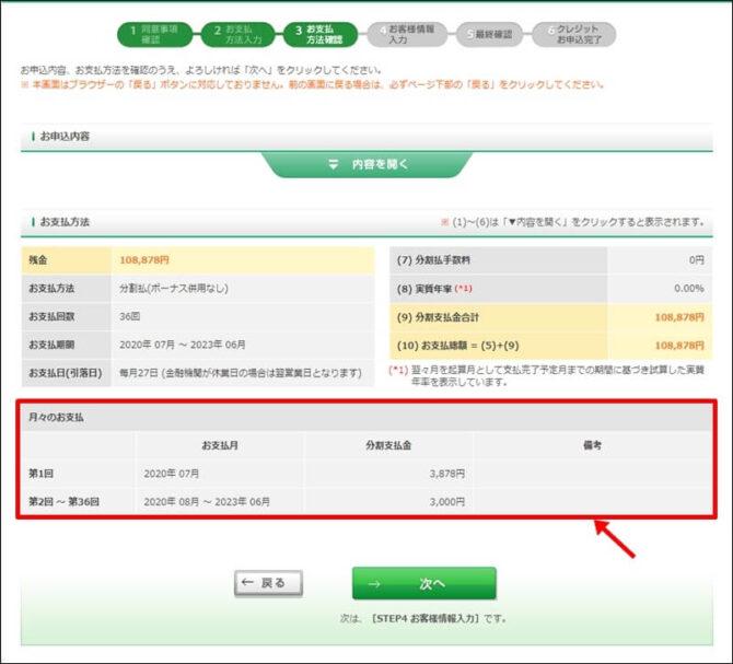 ゲーミングPCのローン購入手順