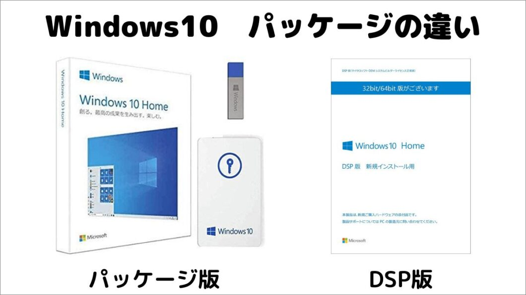 Windowsの違い