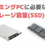 ゲーミングPCのSSD