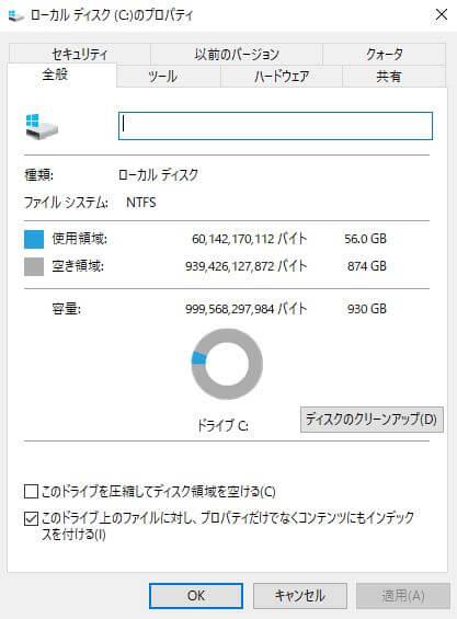 SSDの容量