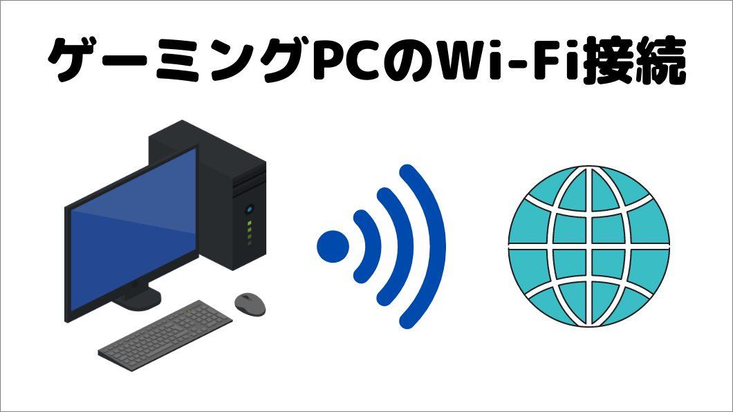 ゲーミングPCのWi-Fi接続