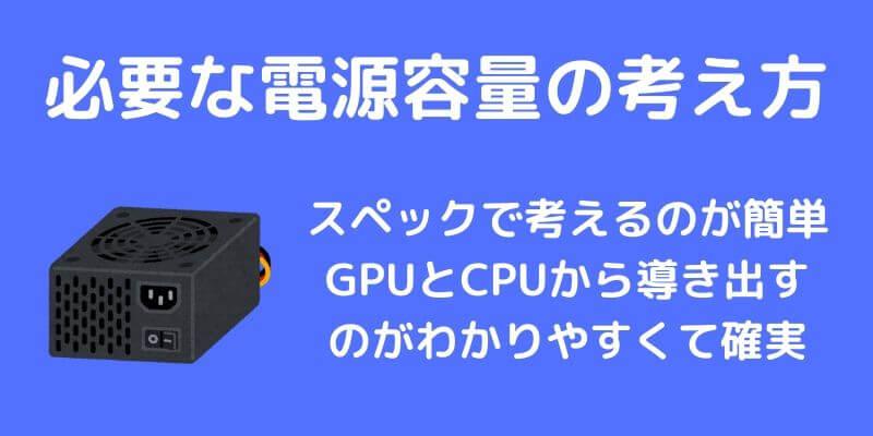 ゲーミングPCの電源