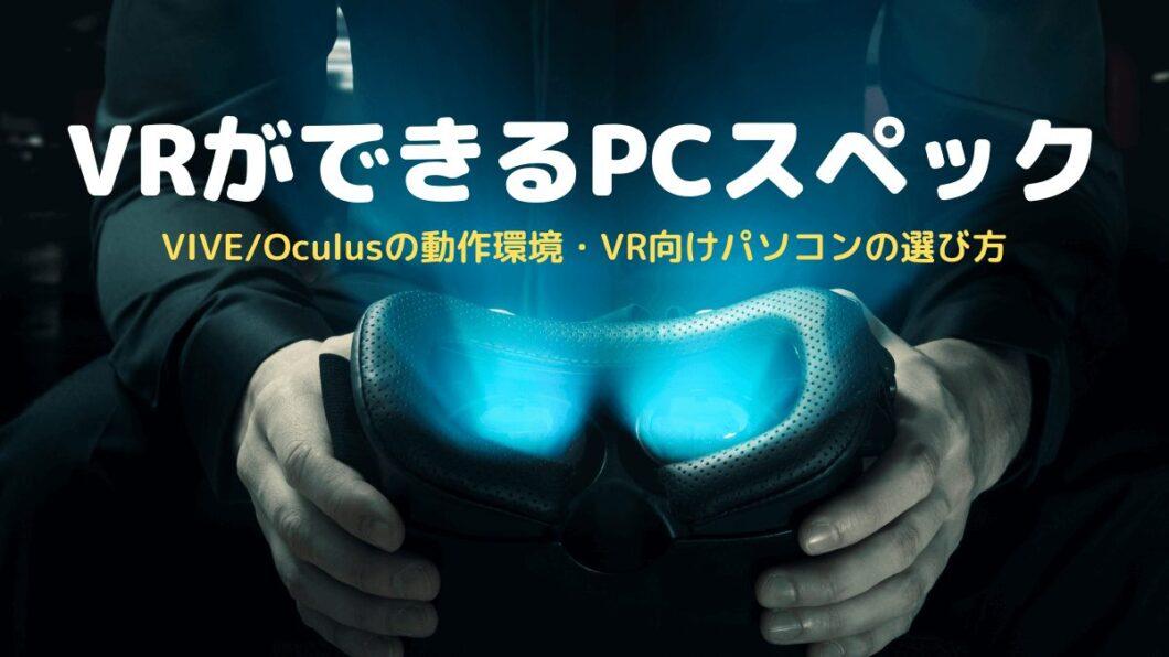 VRのPCスペック