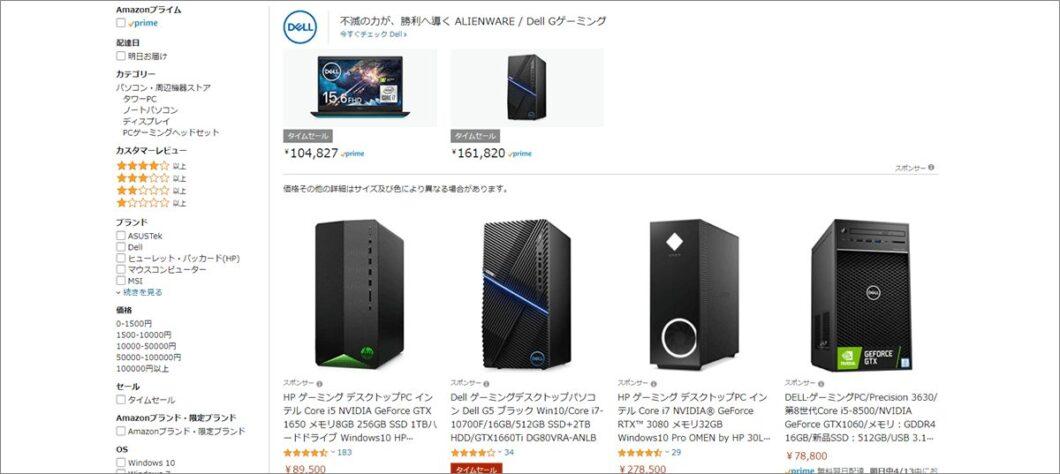 AmazonのゲーミングPC