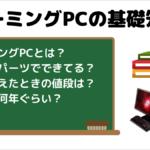ゲーミングPCの基礎知識