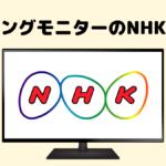 ゲーミングモニターのNHL受信料