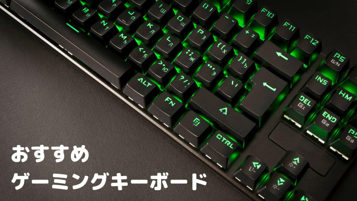 ゲーミングキーボードのおすすめ
