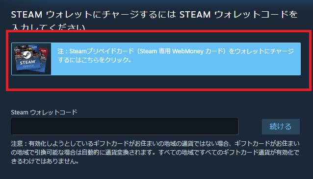 steamの支払い方法