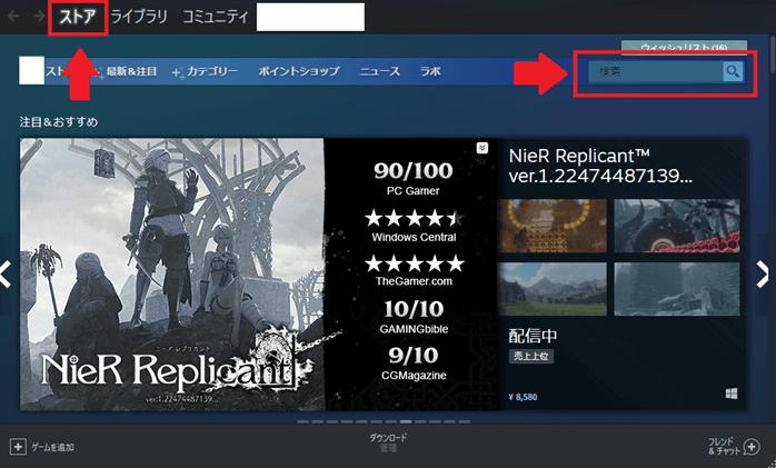 Steamでのゲーム購入方法