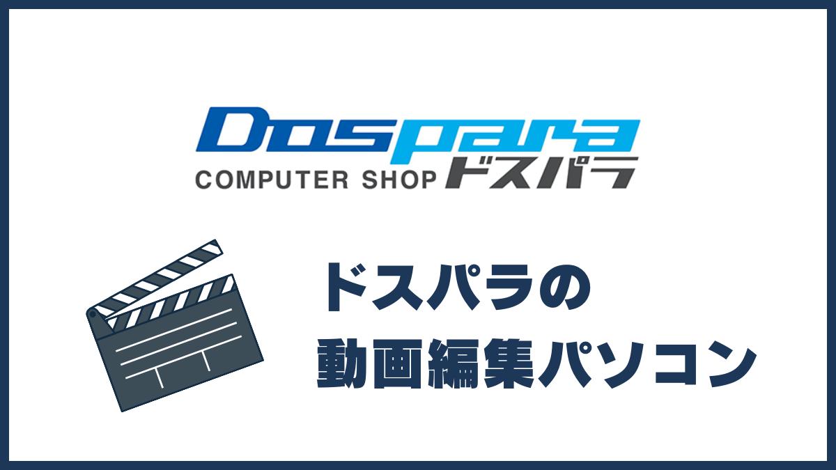 ドスパラの動画編集用パソコン