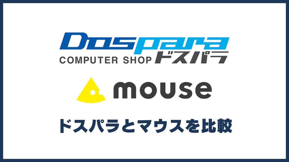 ドスパラとマウスコンピューターの比較