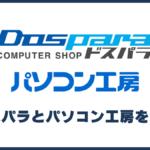 ドスパラとパソコン工房と比較
